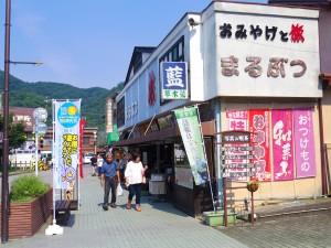 長瀞駅前商店街