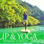 奥多摩SUP&YOGA -10月5日 ~ 12日