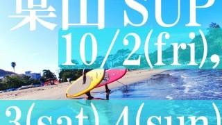 葉山SUPツアー -10月2日 & 3日 & 4日-