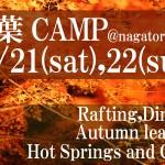 長瀞 紅葉キャンプ -11月21日(土)&22日(日)-