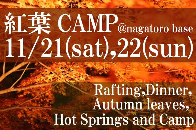 長瀞紅葉キャンプ