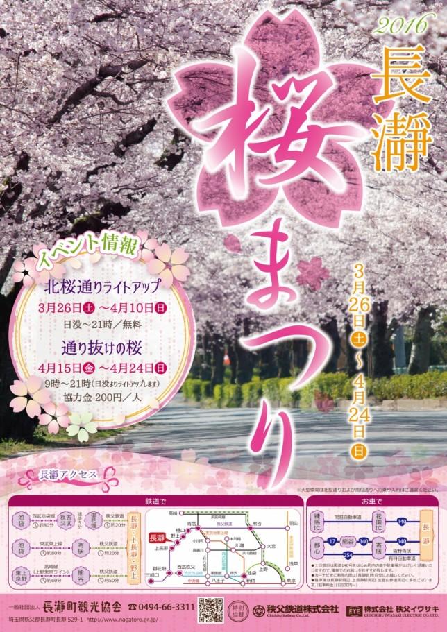 長瀞 桜まつり