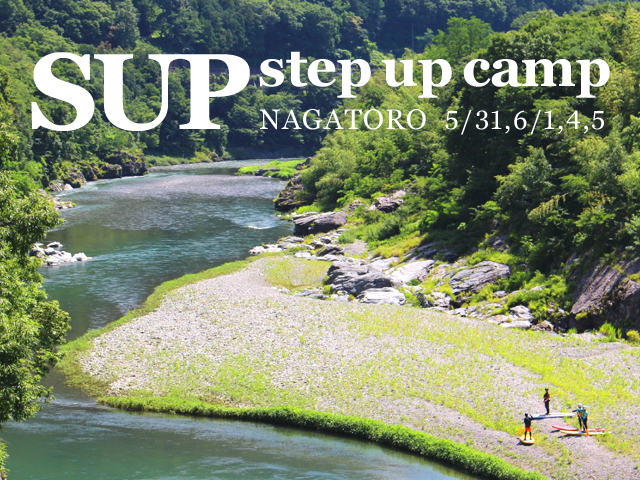 長瀞SUP stepupcamp
