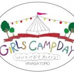 4月16日、17日長瀞オートキャンプ場にて開催!春はゆる~く『GIRLS CAMP DAY』