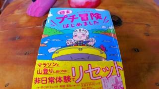 長瀞ラフティングがマンガに!?『週末 プチ冒険はじめました』発売中!