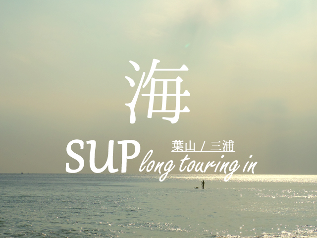 海 SUP long touring in 葉山/三浦