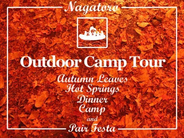 長瀞 紅葉 Outdoor Camp Tour