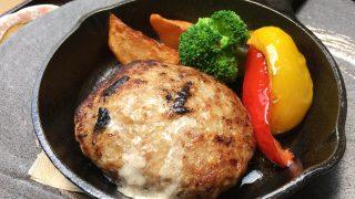 緑に囲まれながら美味しいお肉を。奥多摩のオーガニックお肉カフェ。