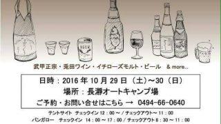 大人のキャンプイベント『秋の森のほろよいバル』が長瀞オートキャンプ場で開催!
