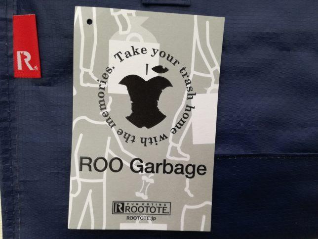キャンプで活用、お洒落なゴミ箱『ROO Garbage』