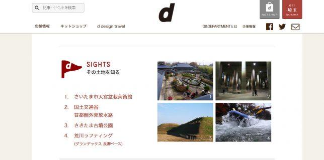 d-desigh travel SAITAMA