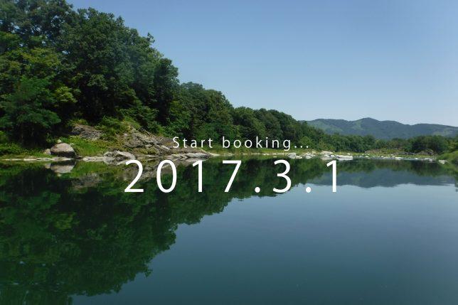 2017年アウトドアアクティビティの予約開始