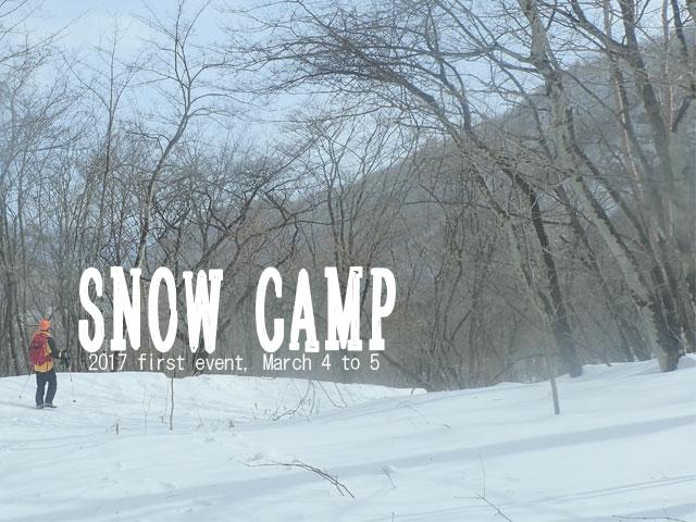 【那須西郷 雪中キャンプ】