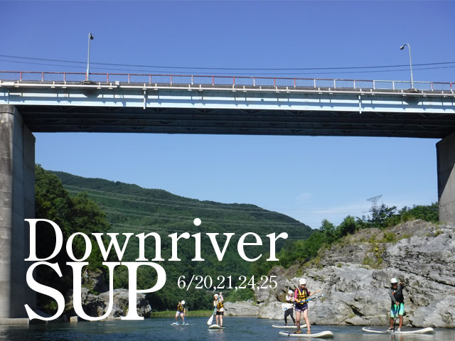 【長瀞 SUP Downriver】