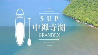 日光中禅寺湖でSUP体験!