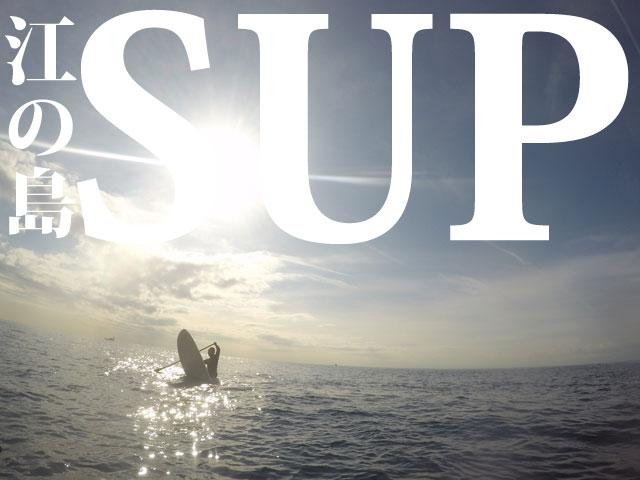 グランデックス江の島SUP