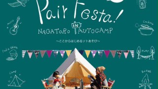 Pair Festa!〜ここからはじめるソトあそび〜