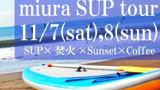 三浦SUPツアー -11月7日(土)& 8日(日)-