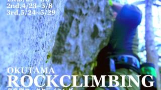 3月29日より期間限定開催!自然の大岩を登る『奥多摩ロッククライミング』!