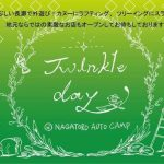 5月21日(土)長瀞オートキャンプ場でプチイベント開催!『Twinkle day』