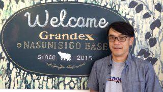 GRANDEX那須西郷ベースから、皆様へ