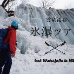 2019氷瀑ツアー開催日決定!